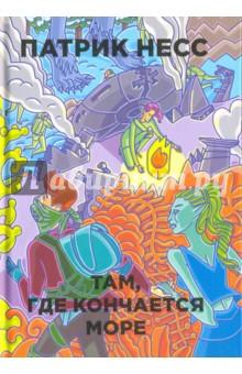 Там, где кончается мореСовременная зарубежная проза<br>Мастер современной фантастики, автор знаменитых книг серии Поступь хаоса дарит читателям великолепный сборник рассказов, события которого разворачиваются до основного сюжета трилогии.<br>Узнайте, с чего началось опасное и захватывающее путешествие в Новый свет.<br>Откройте таинственную планету враждебных спэков, где существует загадочный Шум, позволяющий людям слышать мысли друг друга.<br>Это история невероятных приключений, уничтоженной цивилизации и отважных первопроходцев, которым предстоит отстроить новый мир заново.<br>