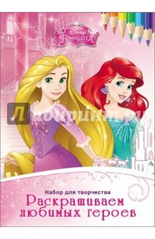 Раскрашиваем любимых героев. ПринцессыРаскраски<br>Папка формата А4 содержит листы с черно-белыми изображениями диснеевских принцесс.<br>