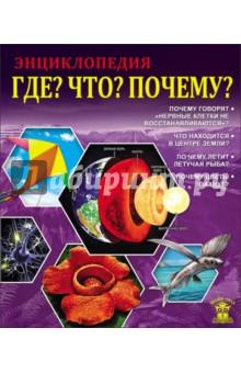 Где? Что? Почему?Все обо всем. Универсальные энциклопедии<br>Представляем вашему вниманию книгу Где? Что? Почему?.<br>Для младшего и среднего школьного возраста.<br>