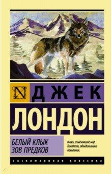 Белый Клык. Зов предковКлассическая зарубежная проза<br>В сборник вошли два знаменитых произведения Лондона – «Белый Клык» и «Зов предков», трогательные истории, любимые и детьми, и взрослыми, о жизни собак и волков.<br>К Белому Клыку – наполовину собаке, наполовину волку – люди относились по-разному, то были жестоки, то, напротив, ласковы. И Белый Клык откликнулся на ласку преданностью, совершил подвиг и спас своего хозяина. Совсем другая история в «Зове предков» – тут пес Бэк постоянно сталкивался с жестоким обращением людей и, ожесточившись, ушел к волкам и стал их вожаком.<br>Читателю придутся по душе эти истории не только потому, что они полны жизненной мудрости и доброты, но и, как всегда у Лондона, изобилуют захватывающими приключениями.<br>
