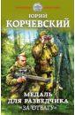 Медаль для разведчика. «За отвагу», Автор: Корчевский Юрий Григорьевич