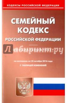 Семейный кодекс Российской Федерации по состоянию на 20.10.2016 г.