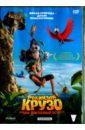 Обложка Робинзон Крузо. Очень обитаемый остров (DVD)