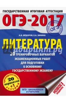 ОГЭ-17. Литература. 20 тренировочных вариантов экзаменационных работ