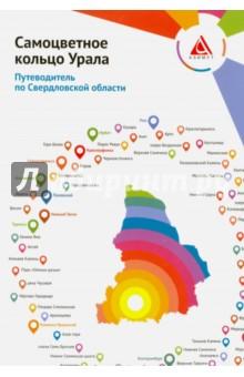 Самоцветное кольцо Урала. Путеводитель по Свердловской области