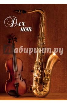 """Тетрадь для нот """"Музыкальные инструменты"""" (12 листов) Эксмо-Пресс"""