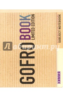 """Тетрадь предметная """"Химия"""" (48 листов, клетка) (027854) Полотняно-заводская бумажная фабрика"""
