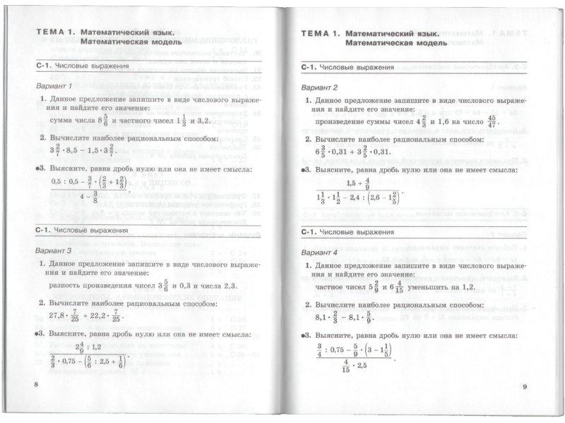 Работы александрова самостоятельные гдз л.а по
