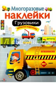 ГрузовикиНаклейки детские<br>Приглашаем вашего малыша в удивительный мир многотонных гигантов! Узнайте, как работают грузовики в порту, на стройплощадке, на полях и фермах, на карьерах, помогают людям в городе. Открывайте скорее книжку и приклеивайте грузовики на странички!<br>Для детей до 3-х лет.<br>
