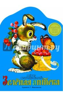Зеленая аптекаОтечественная поэзия для детей<br>Стихотворение Зеленая аптека с иллюстрациями Т.А. Морковкиной.<br>Для детей до 3-х лет.<br>