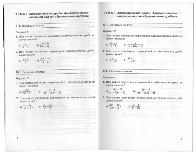 Контрольные работы по математике 8 класс александрова