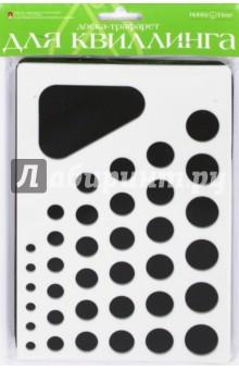 Трафарет для квиллинга на резиновой основе (2-192)Сопутствующие товары для детского творчества<br>Доска - трафарет для квиллинга.<br>Пластиковая доска на резиновом основании. <br>Круги диаметром: 7, 12, 15, 17 и 20 мм.<br>Сделано в Китае.<br>