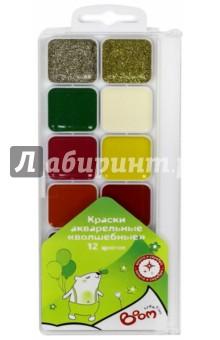 Краски акварельные, 12 цветов - с золотым и серебряным (0103-2512) Boom
