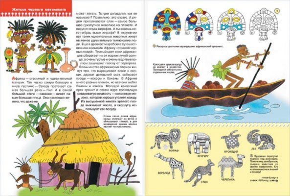 Иллюстрация 1 из 13 для книги народы