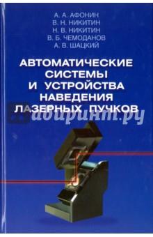 Автоматические системы и устройства наведения лазерных пучков