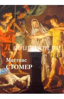 Маттиас СтомерЗарубежные художники<br>Точные сведения о жизни Маттиаса Стомера, художника, которого искусствоведы относят к утрехтским каравалжистам, отсутствуют. Известно, что он родился в городке Амерсфорте. Учился живописному мастер в мастерской Геррита ван Хонтхорста либо в Утрехте, либо в Риме. После переезда в Италию в 1630 голу сразу вступил в римское сообщество живописцев Святого Луки. Последующие жизнь и работа мастера связаны с Италией. Он творчески отнесся к живописному наследию своего кумира Караваджо, создав свой стиль в изображении персонажей из Библии и римской истории, а также современников, от детей до пожилых людей. Благодаря исходящему от свечей свету темный фон большинства по сути портретных работ Маттиаса Стомера словно излучает тепло и покой. Персонажи предстают значительными и возвышенными, независимо оттого, кто перед нами - евангелисты и святые или просто старуха со свечой. После переезда Маттиаса Стомера в 1632 году из Рима в Неаполь упоминания о художнике постепенно исчезают. Он побывал во многих районах юга Италии, на Сицилии и, возможно, окончил земную жизнь либо там, либо на Мальте, где обнаружено несколько его работ.<br>