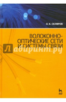 Волоконно-оптические сети и системы связи. Учебное пособие,3изд
