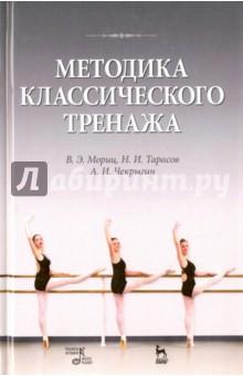 Методика классического тренажа. Учебное пособиеТанцы<br>Данная книга, написанная видными педагогами советской школы балета и впервые увидевшая свет в 1940 году, является методическим руководством по тренажу классического танца. Цель классического тренажа состоит в том, чтобы путем специальных упражнений, а также путем разучивания элементов, из которых слагается классический сценический танец, во-первых, развивать в учащихся навыки, без которых невозможно овладеть техникой танца (устойчивость, прыжок и т. д.), и, во-вторых, наряду с развитием технического танцевального мастерства развивать в них выразительность и артистичность. Элементы и упражнения, описанные в книге, расположены по годам обучения, с учетом степени трудности. Для преподавателей и учащихся старших классов хореографических школ.<br>5-е издание, стреотипное.<br>