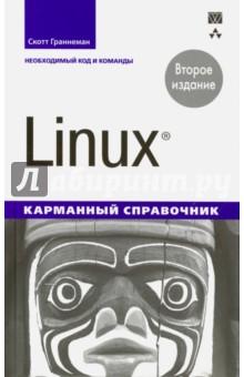 Linux.Карманный справочникПрограммирование<br>Книга представляет собой краткий справочник по основным командам операционной системы Linux. В книге содержится множество готовых к использованию фрагментов программ и команд для выполнения типичных задач в системе Linux.<br>Карманный справочник по Linux содержит фрагменты программ и команды, необходимые для эффективной работы с операционной системой Linux и ее оболочками.<br>ЛАКОНИЧНАЯ И ПОНЯТНАЯ<br>Эту книгу легко носить и читать — отложите в сторону громоздкие фолианты и возьмите карманный справочник.<br>ГИБКАЯ И ФУНКЦИОНАЛЬНАЯ<br>В книге содержится более 100 работоспособных фрагментов программ и команд для выполнения типичных задач в операционной системе Linux, как простых, так и сложных.<br>Книга будет полезна как для новичков, только приступающих к изучению Linux, так и для опытных пользователей, применяющих оболочку для решения разных задач: от администрирования до программирования.<br>Книга обсуждается в отдельном сообщении в блоге Виктора Штонда.<br>2-е издание.<br>