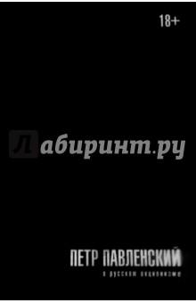 О русском акционизмеЗаметки, статьи, интервью<br>Зашивая себе рот на фоне Казанского собора, я хотел показать положение современного художника в России: запрет на гласность. Мне претит запуганность общества, массовая паранойя, проявление которой я вижу повсюду. Отвечая в одном интервью на вопрос об оригинальности своего жеста, Павленский заявил: Такая практика была и у художников, и среди заключенных, но для меня это не имело никакого значения. Вопрос первичности и оригинальности для меня никак не стоял. Не было задачи кого-то удивить, придумать что-то необычное. Тут, скорее, надо было сделать жест, который точно отражает мою ситуацию.<br>