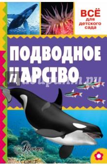 Подводное царствоЧеловек. Земля. Вселенная<br>В книге известного биолога Александра Тихонова «Подводное царство» представлены морские звёзды и морские ежи, страшные акулы и пираньи, светящиеся неоновые рыбки и летучие рыбы, великаны-киты и весёлые дельфины, рыба-солдат и рыба-мичман, рыба-меч и рыба-сабля, рыба-прыгун и рыба-ползун и многие-многие другие яркие и необычные обитатели морских глубин!<br>Для старшей и подготовительной групп детского сада. Рекомендовано для воспитателей детского сада и родителей.<br>