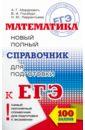ЕГЭ. Математика Новый полный справочник
