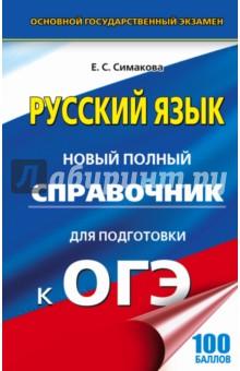 ОГЭ. Русский язык Новый полный справочник