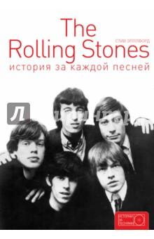 The Rolling Stones. История за каждой песнейДеятели культуры и искусства<br>Эта книга удивительных историй, которые стоят за каждой песней знаменитой рок-группы и не оставят равнодушным ни одного читателя, охватывает весь классический период The Rolling Stones с выхода их первого студийного альбома в 1964-м The Rolling Stones и до альбома 1976-го Black and Blue.<br>