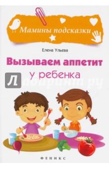 Вызываем аппетит у ребенкаГотовим для детей<br>Каждая мама знает, как непросто накормить ребёнка, особенно если блюда полезные и питательные: овощные, молочные, диетические, а не широко разрекламированный фастфуд. Как же угодить маленьким привередам?<br>Попробуйте оформить свои привычные блюда рекомендовано в этой книге, расскажите малышу интересную историю, стихотворение - и он съест всё до крошки. Мы раскроем все секреты! Результат вы увидите в его пустой тарелке! Он будет снова и снова просить полюбившиеся блюда. Тем более что в их приготовлении примут участие ваши маленькие помощники. А есть то, что сделано своими руками, гораздо интереснее и вкуснее!<br>