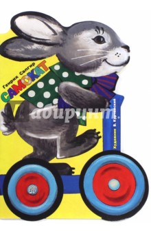 Жили-были книжки. СамокатОтечественная поэзия для детей<br>Яркая, динамичная книжка: с озорным самокатом будет весело в любой дороге, в любую погоду! Задорное стихотворение всеми любимого Генриха Сапгира с иллюстрациями советского художника и мультипликатора Вадима Курчевского. Простая история о дружбе, взаимовыручке - и конечно, о быстром и верном самокате - придётся по вкусу самым маленьким читателям и без труда запомнится. Фигурная вырубка, плотная матовая мелованная бумага, удобный формат - приятно читать, легко взять с собой.<br>Для детей до 3-х лет.<br>