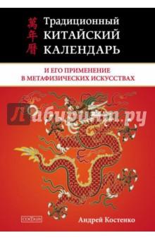 Традиционный китайский календарь и его применение в метафизических искусствахГадания. Карты Таро<br>В этой книге содержится самое полное русское издание традиционного китайского календаря, необходимого для успешной практики восточных метафизических искусств - фэншуй, астрологии, выбора удачных дат, гадания по Книге Перемен, а также цигун, боевых искусств, акупунктуры и т. п. В календарных таблицах на 1955-2030 годы нет ни одного иероглифа, все полностью русифицировано. Структура календаря объясняется очень подробно начиная с нулевого уровня и с раскрытием нюансов, которые обычно не обсуждаются в литературе. Показано, как используются календарные данные в наиболее популярных китайских прорицательных системах.<br>