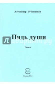 Пядь души. СтихиСовременная отечественная поэзия<br>Вашему вниманию предлагается сборник стихов Александра Бубенникова.<br>