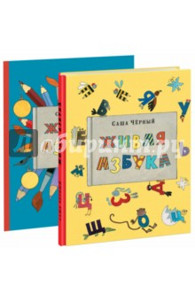 Живая азбука. Книга + раскраскаЗнакомство с буквами. Азбуки<br>Книга:<br>У вас в руках задорная, яркая и познавательная книга со стихотворением талантливого поэта и писателя Саши Чёрного.<br>Ваш ребёнок уже знает наизусть весь алфавит? Вместе с этими стихами учиться - одно удовольствие! В Живой азбуке на каждой странице, по соседству с буквами, обитают самые разные насекомые, птицы и звери, о жизни которых юные читатели смогут узнать очень много интересного.<br>Алфавит и героев стихотворения оживила своими иллюстрациями замечательная художница Юлия Устинова.<br>Раскраска:<br>Как же замечательно учить алфавит в стихах и рассматривать красочные картинки с удивительными персонажами! У каждого героя на страницах книги свои заботы: аист собирается в поход, пугливый заяц боится свиста зяблика, а слон ужасно заболел. А что может быть интереснее, чем самому сделать азбуку яркой, живой и весёлой? Смело берите в руки карандаши, фантазируйте и раскрашивайте!<br>Для чтения взрослыми детям.<br>