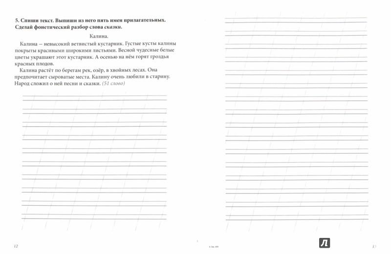 Контрольное списывание класс Беленькая Татьяна Борисовна  Иллюстрации к Контрольное списывание 3 класс