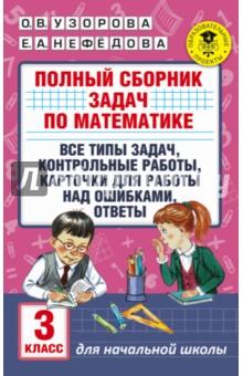 Учебник окружающего мира 4 класса плешакова читать онлайн