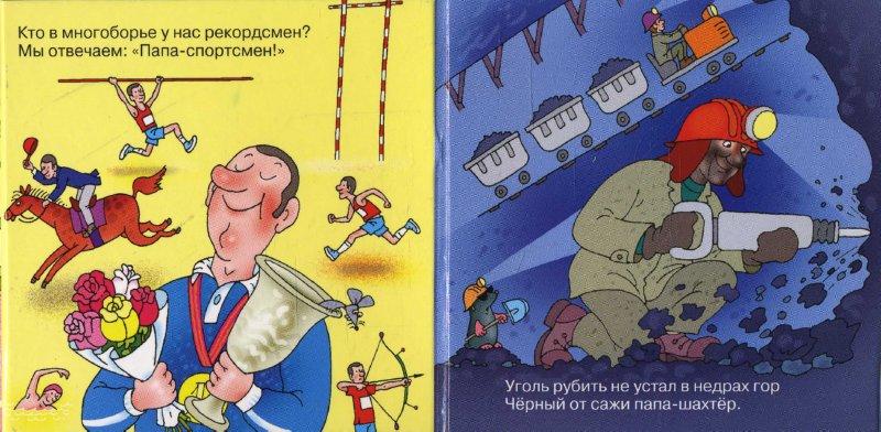 Иллюстрация 1 из 5 для Мамины профессии. Папины профессии - Настя Доброта | Лабиринт - книги. Источник: Лабиринт