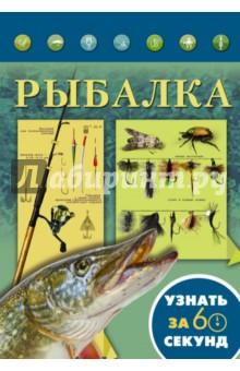 РыбалкаРыбалка<br>На страницах этой книги вас ждет информация обо всех рыболовных снастях, описаны секреты ловли самых распространенных видов рыб, даны полезные советы и хитрости опытных рыболовов.<br>А главное - вы узнаете обо всём этом всего за 60 секунд. Засекайте время!<br>