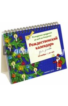 Рождественский календарь. В ожидании праздника