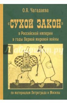 Сухой закон в Российской империи в годы Первой мировой войны (по материалам Петрограда и Москвы)