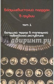 Большевистский порядок в Грузии. В 2-х т. Т. 1. Большой террор в маленькой кавказской республике