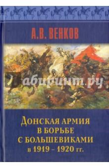 Донская армия в борьбе с большевиками в 1919 - 1920 гг. от Лабиринт
