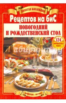 Золотая коллекция рецептов на бис. Новогодний и рождественский стол