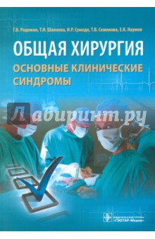Общая хирургия. Основные клинические синдромыХирургия. Ортопедия<br>В книге содержатся сведения о патогенезе, клинической картине, диагностике и лечении основных синдромов, встречающихся у хирургических пациентов. Представлены схемы алгоритмов обследования и лечения больных, позволяющие оптимизировать этапы диагностики и своевременно определиться с лечебной тактикой.<br>Издание предназначено для врачей, ординаторов, интернов и студентов медицинских вузов.<br>