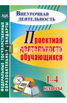 Проектная деятельность обучающихся. 1-4 классы