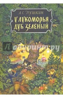 У лукоморья дуб зеленый, Пушкин Александр Сергеевич