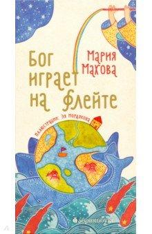 Бог играет на флейтеОтечественная поэзия для детей<br>Эта книга стихов написана педагогом, бардом, поэтом и фантазёром Марией Маховой, в творческом багаже которой - песни, стихи, пьесы и сказки. Вместе с художником-иллюстратором Эей Мордяковой автор создал удивительно уютный мир, в котором возможно всё, в нём нет места для грусти и снятся только добрые сны, а вместо чудовищ живут чудеса. Стихи можно читать всей семьёй или перед сном, а можно петь. Издание рассчитано на читателей всех возрастов, живущих на нашей планете и в других мирах.<br>Для среднего и старшего школьного возраста.<br>