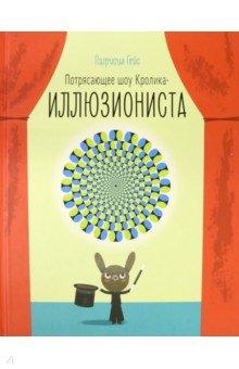 Потрясающее шоу кролика-иллюзионистаОпыты и эксперименты<br>О книге<br>Добро пожаловать на потрясающее шоу Кролика-иллюзиониста!<br><br>Усаживайтесь поудобнее, открывайте глаза пошире и приготовьтесь внимательно следить за очаровательным длинноухим мастером. На каждой странице этой удивительной книги он творит самые настоящие чудеса: заставляет предметы исчезать и появляться из ниоткуда, перемещает их, меняет цвет, размер и форму.<br><br>Сколько ног у загадочного слона? Четыре, шесть, восемь? А какого цвета точки на волшебной ткани - или их нет на самом деле и они только кажутся? Вновь зацвела увядшая роза, змеи танцуют, а ассистентка мастера висит в воздухе?<br><br>Не трите глаза! Они вас не обманывают. Вы - в мире иллюзий, где возможно все! Нужно лишь сосредоточиться, задействовать силу мысли и поверить в волшебство. Убедитесь в этом сами. Открывайте книгу! Раз, два, три! Шоу начинается...<br><br>Фишки книги<br>Книга написана так, будто ребенок - один из зрителей в зале. Кролик-иллюзионист периодически просит его поучаствовать в представлении.<br><br>Книга интерактивная. Чтобы часть фокусов получилась, ребенку нужно выполнять те или иные действия.<br><br>В этой книге собраны 30 самых разных по принципу действия оптических иллюзий. Которые оставят в восторге каждого ребенка и удивят даже взрослых.<br><br>Для кого эта книга<br>Для всей семьи.<br><br>Особенно книга понравится детям 5-8 лет, которые любят фокусы и оптические иллюзии.<br><br>Об авторе<br>Патрисия Гейс - популярный испанский иллюстратор и автор детских книг.<br>Патрисия родилась в Барселоне в 1966 году. Изучала графический дизайн, окончила факультет дизайна в Нью-Йоркском технологическом институте. Является автором более 40 детских книг, которые были опубликованы в Испании, Франции, Великобритании, США, Корее, Израиле, Португалии, Италии.<br>