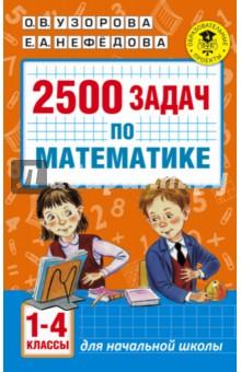 Математика. 1-4 классы. 2500 задачМатематика. 1 класс<br>В данном пособии представлены материалы для учащихся 1-4 классов по математике. Путём регулярных упражнений учащиеся усвоят навыки устных и письменных вычислений и научатся решать задачи, которые входят в программу начальной школы.<br>Пособие содержит материал, направленный на формирование математических знаний, умений и навыков.<br>Оно полезно всем школьникам в качестве дополнительного материала по математике.<br>Пособие можно использовать для коллективной и индивидуальной работы в классе и дома.<br>