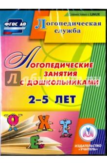 Логопедические занятия с дошкольниками 2-5 лет. ФГОС (CD)