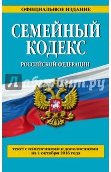 Семейный кодекс Российской Федерации на 01.10.2016 г